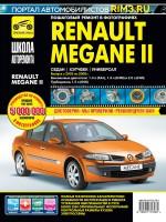 Руководство по ремонту Renault Megane 2 в фотографиях