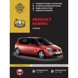 Руководство по ремонту Renault Scenic в фотографиях. Модели с 2003 года, оборудованные бензиновыми и дизельными двигателями