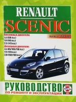Руководство по ремонту Renault Scenic / Grand Scenic в фотографиях