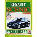Руководство по ремонту Renault Scenic / Grand Scenic в фотографиях. Модели с 2009 года, оборудованные бензиновыми и дизельными двигателями