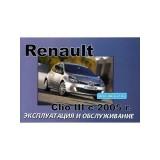 Руководство по эксплуатации Renault Clio 3. Модели с 2005 года выпуска, оборудованные бензиновыми двигателями