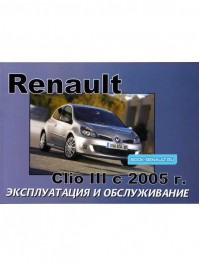 Руководство по эксплуатации Renault Clio 3
