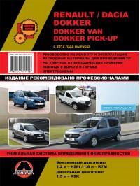 Руководство по ремонту Renault Dokker / Dacia Dokker / Dokker Van