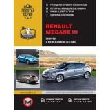 Руководство по ремонту Renault Megane. Модели с 2008 года (+рестайлинг 2012 г.), оборудованные бензиновыми и дизельными двигателями
