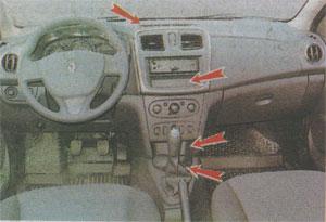 Место для мелких предметов Renault Sandero 2